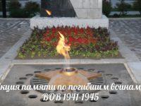 Акция памяти по погибшим воинам в ВОВ 1941-1945