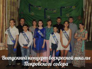 Выпускной воскресной школы «Похвало Урюпинская» Покровского кафедрального собора