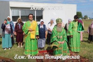 День памяти блж. Ксении Петербургской (храм Рождества Иоанна Предтечи в г. Урюпинске)