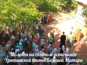 Молебен перед чудотворным образом на месте явления Урюпинской иконы Божией Матери