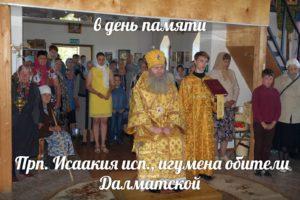 Служение епископа Елисея в день памяти Прп. Исаакия исп., игумена обители Далматской