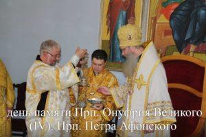 День памяти Прп. Онуфрия Великого (IV). Прп. Петра Афонского