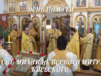 """Фотогалерея """"В день памяти Свт. Михаила, первого митр. Киевского."""""""
