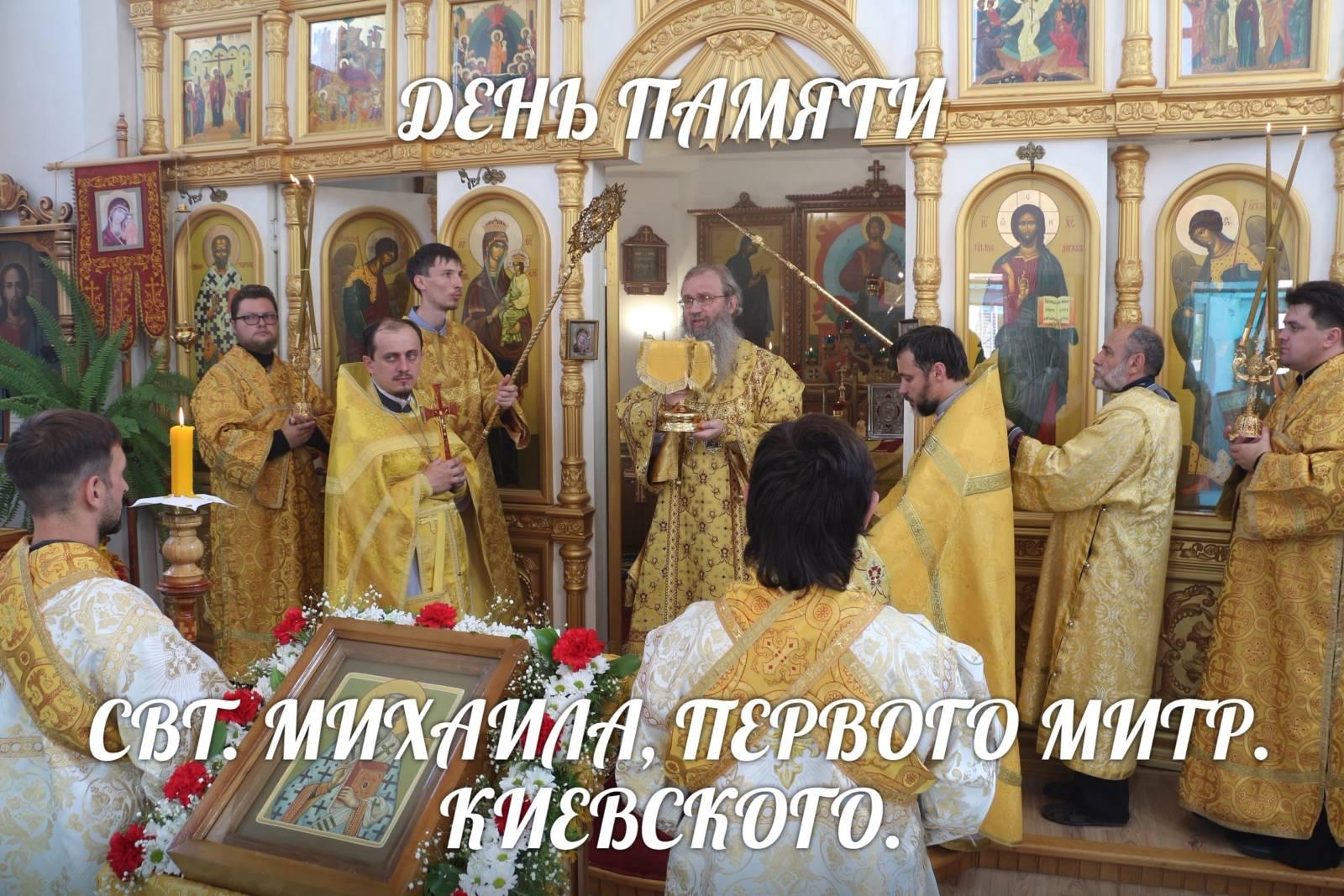 Служение епископа Елисея в день памяти Свт. Михаила, первого митр. Киевского.