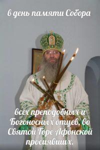 преподобных во Святой Горе Афонской просиявших