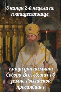 Служение епископа Елисея в канун дня памяти Собора Всех святых в земле Российской просиявших.