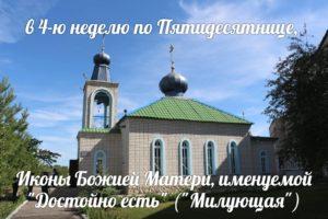"""В 4-ю неделю по Пятидесятнице, Иконы Божией Матери (""""Милующая"""")"""