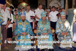 Торжества в честь явления Урюпинской иконы Божией Матери