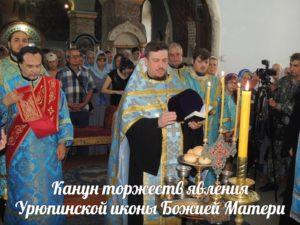 Всенощное бдение в Покровском кафедральном соборе в канун празднования явления Урюпинской иконы Божией Матери
