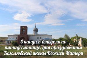 Всенощное бдение в Каменнобродском Свято-Троицком мужском монастыре