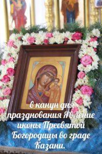 Канун дня празднования Казанской иконы Божией Матери