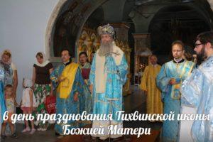 Служение епископа Елисея в день празднования Тихвинской иконы Божией Матери