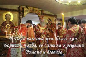 В День памяти мчч. блгвв. кнн. Бори́са и Гле́ба, во Святом Крещении Рома́на и Дави́да