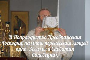 В День памяти перенесения мощей прпп. Зосимы и Савватия Соловецких