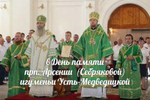 В День памяти святой преподобной Арсении игуменьи Усть-Медведицкой