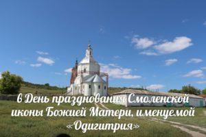 В День празднования Смоленской иконы Божией Матери, именуемой «Одигитрия»