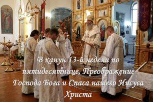 Служение епископа Елисея в канун 13-й недели по пятидесятнице