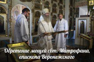 Обретение мощей свт. Митрофана, епископа Воронежского