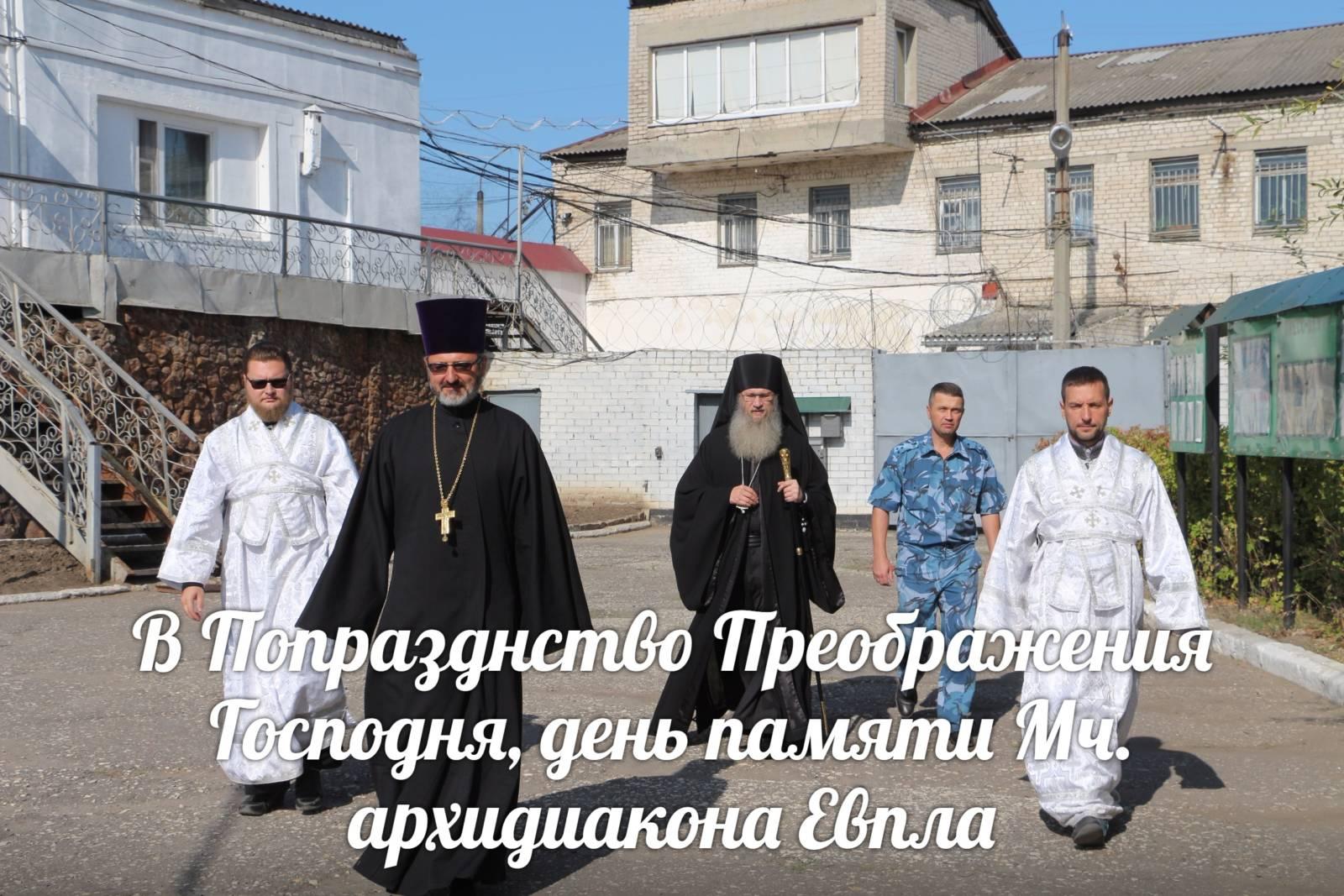 Служение епископа Елисея в день памяти мч. архидиакона Евпла.