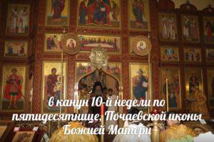 В канун 10 недели по пятидесятнице, Почаевской иконы Божией Матери