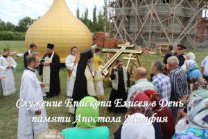 Служение Епископа Елисея в день памяти Апостола Матфия