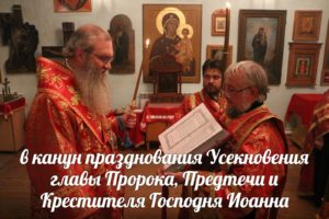 Канун дня празднования Усекновения Главы Иоанна Предтечи