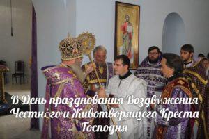 Воздви́жения Честно́го и Животворящего Креста Господня