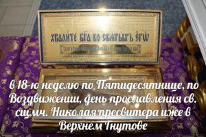 В День прославления св. сщмч. Николая пресвитера иже в Верхнем Гнутове