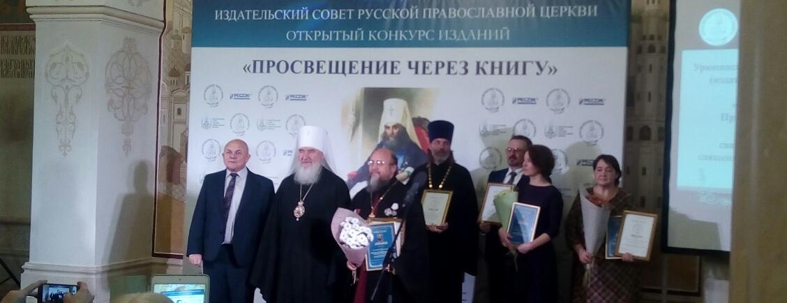 Награждение лауреатов XIII конкурса «Просвещение через книгу».