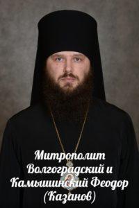 Избран новый глава Волгоградской митрополии