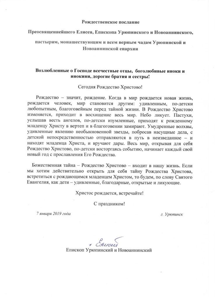 Рождественское послание Епископа Урюпинского и Новоаннинского Елисея.