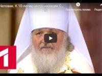 Фильм телеканала «Россия-1» к 10-летию интронизации Святейшего Патриарха Кирилла.