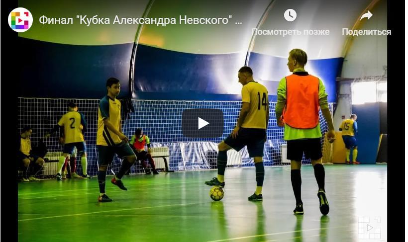 Финальная часть «Кубка Александра Невского» по мини-футболу.