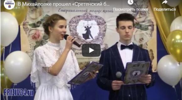 V межъепархиальный молодежный Сретенский бал.