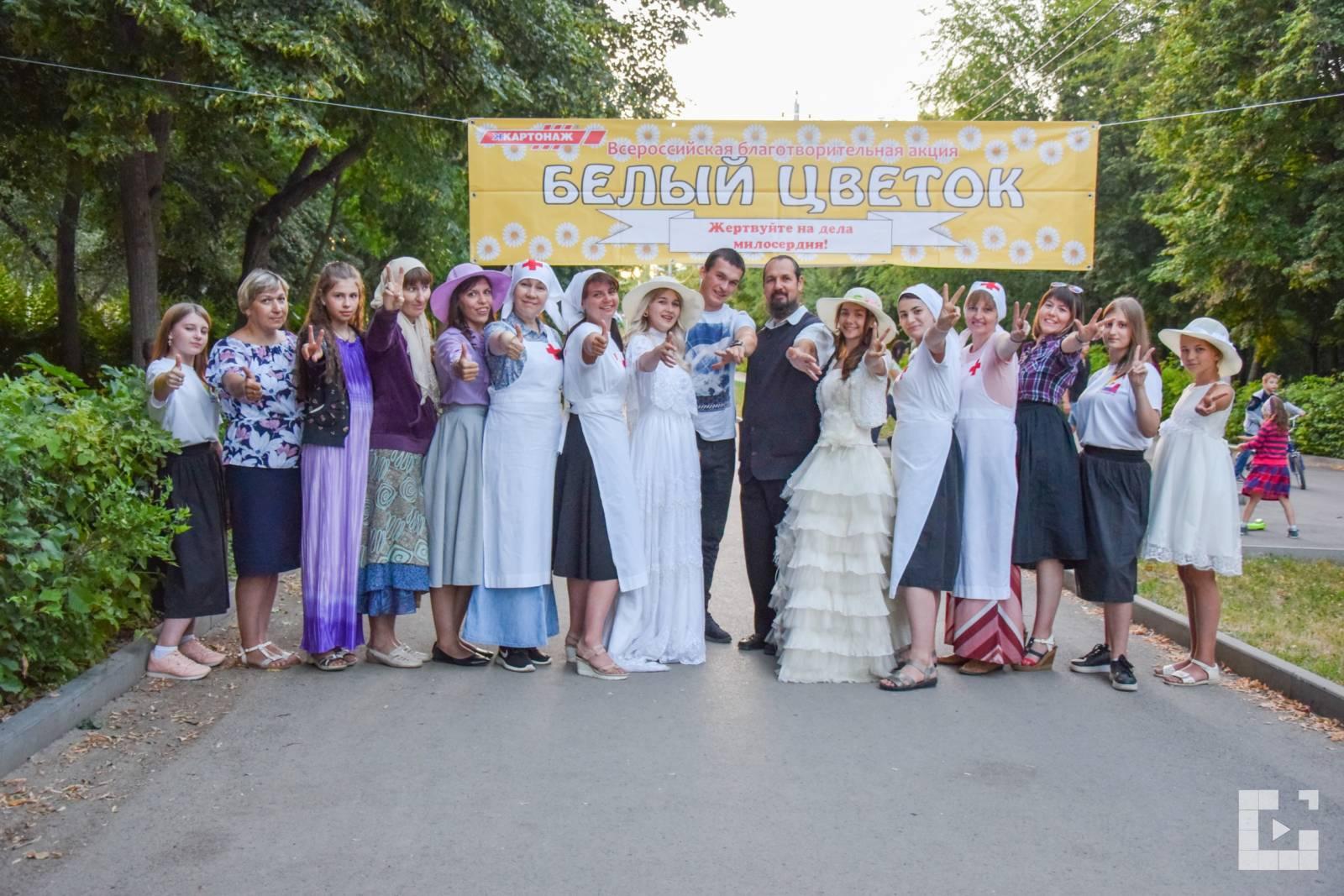 Акция «Белый цветок» в Михайловке