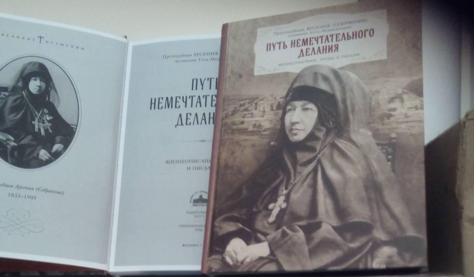 Книга о прп. Арсении Усть-Медведицкой (видео)