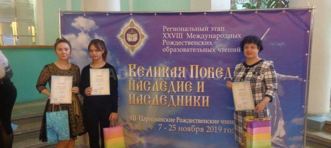 С Царицынских чтений — с наградами