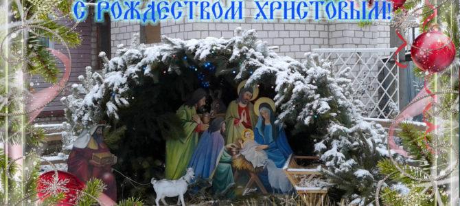 Рождественское послание владыки Елисея