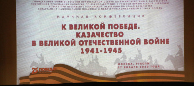 «Казачество в Великой Отечественной войне»
