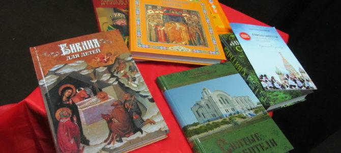 Викторина о православных книгах