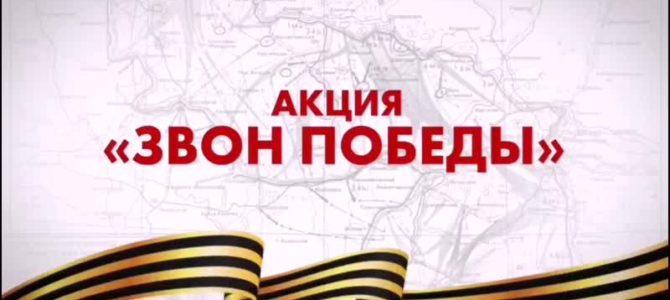«Звон Победы» в Урюпинске