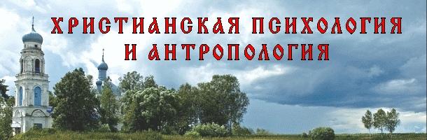 На конференции православных психологов