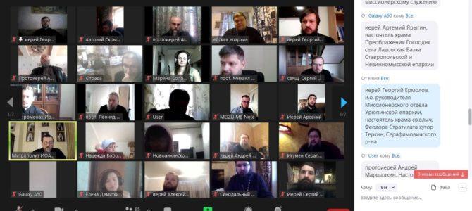 Онлайн-совещание по миссионерству
