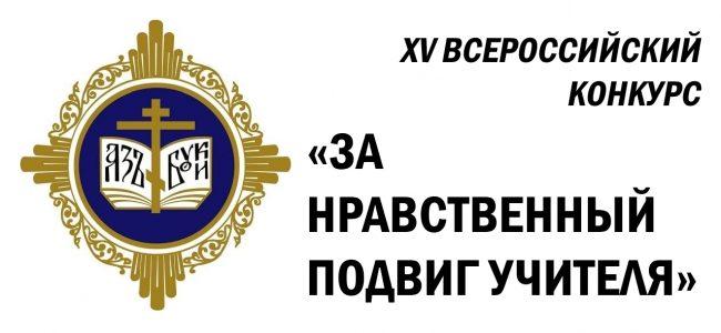 Поздравляем победителя всероссийского конкурса!