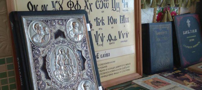 Поговорили о православных книгах